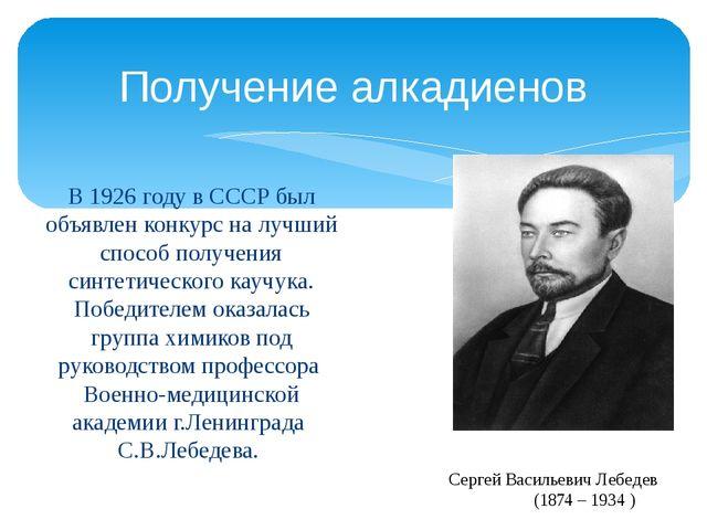 Получение алкадиенов В 1926 году в СССР был объявлен конкурс на лучший способ...
