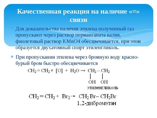 Для доказательства наличия этилена полученный газ пропускают через раствор пе...