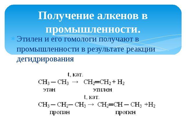 Этилен и его гомологи получают в промышленности в результате реакции дегидрир...