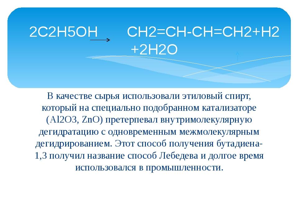 2С2Н5ОН СН2=СН-СН=СН2+Н2 +2Н2О В качестве сырья использовали этиловый спирт,...