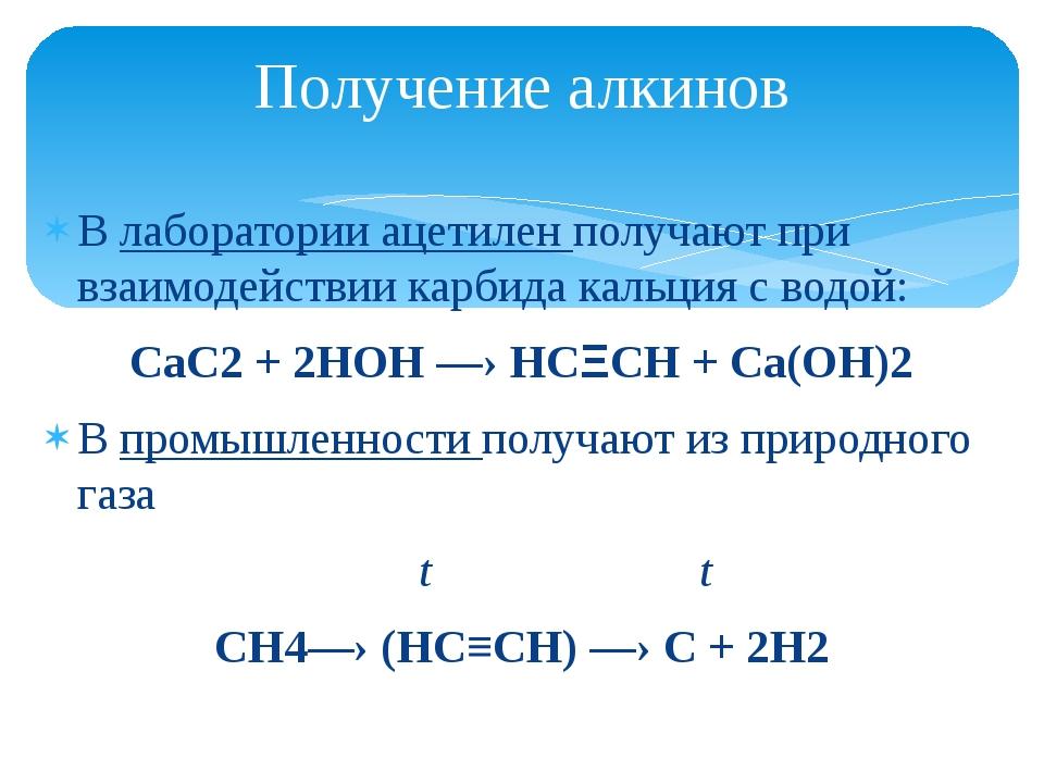 В лаборатории ацетилен получают при взаимодействии карбида кальция с водой:...