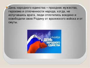 День народного единства – праздник мужества, героизма и сплоченности народа,