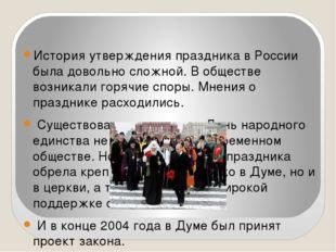 История утверждения праздника в России была довольно сложной. В обществе воз