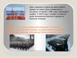 7 ноября 1941 года на Красной площади состоялся исторический военный парад, к