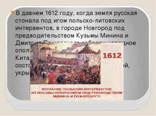 В давнем 1612 году, когда земля русская стонала под игом польско-литовских ин