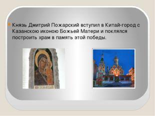 Князь Дмитрий Пожарский вступил в Китай-город с Казанскою иконою Божьей Матер