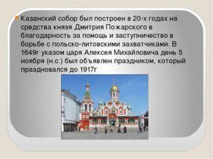 Казанский собор был построен в 20-х годах на средства князя Дмитрия Пожарског
