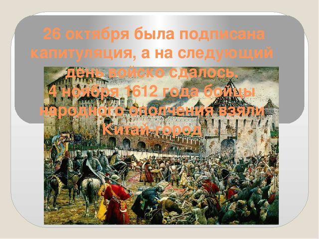 26 октября была подписана капитуляция, а на следующий день войско сдалось. 4...