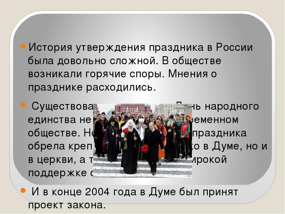 История утверждения праздника в России была довольно сложной. В обществе воз...