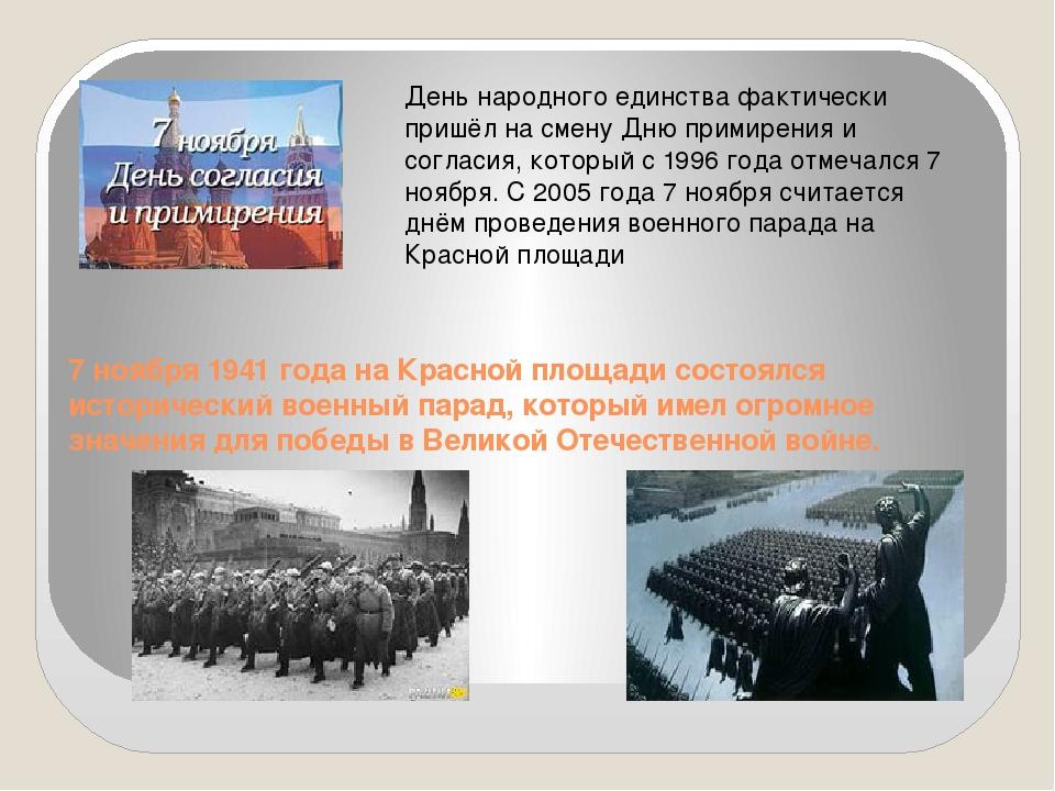 7 ноября 1941 года на Красной площади состоялся исторический военный парад, к...