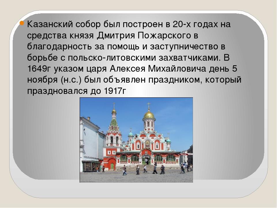 Казанский собор был построен в 20-х годах на средства князя Дмитрия Пожарског...