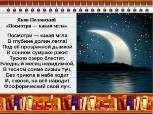 Яков Полонский «Посмотри — какая мгла» Посмотри — какая мгла В глубине долин