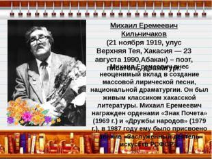 Михаил Еремеевич Кильчичаков (21 ноября 1919, улус Верхняя Тея,Хакасия— 23