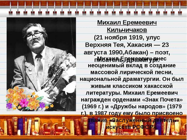 Михаил Еремеевич Кильчичаков (21 ноября 1919, улус Верхняя Тея,Хакасия— 23...