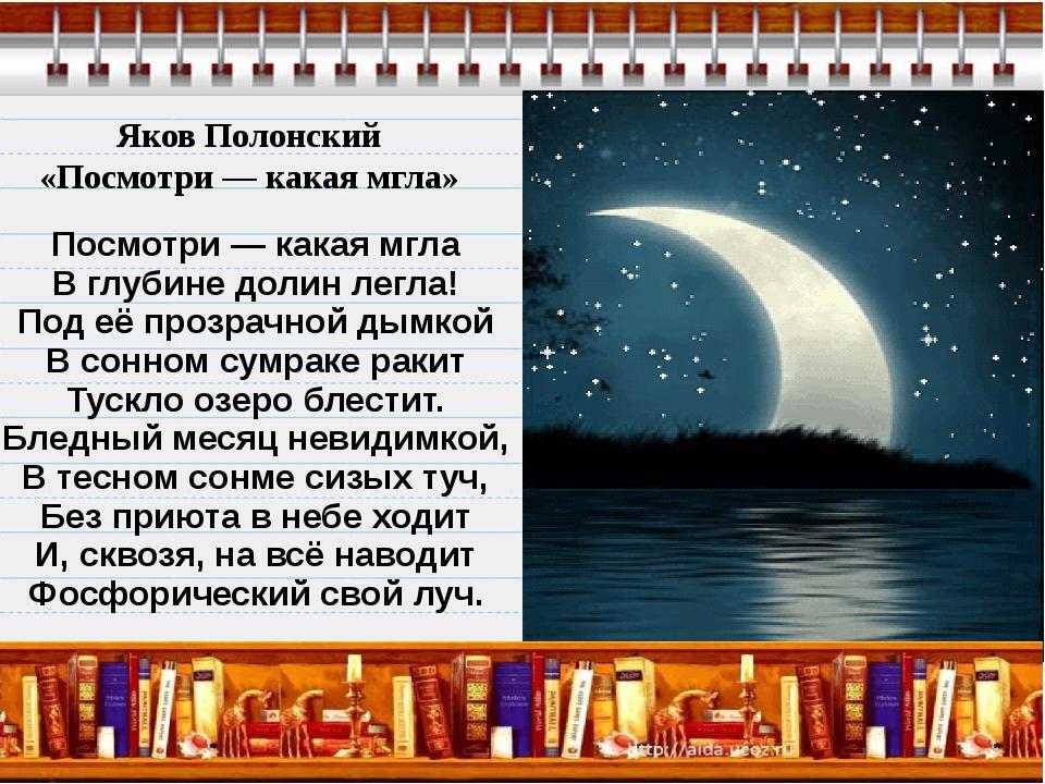 Яков Полонский «Посмотри — какая мгла» Посмотри — какая мгла В глубине долин...