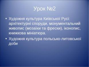 Урок №2 Художня культура Київської Русі: архітектурні споруди, монументальний