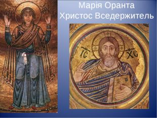 Марія Оранта Христос Вседержитель