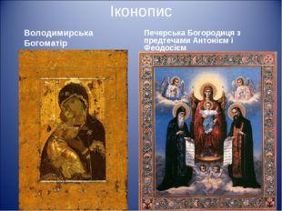 Іконопис Володимирська Богоматір Печерська Богородиця з предтечами Антонієм і