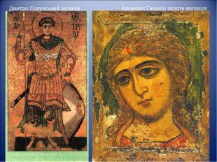 Дмитро Солунський мозаїка Архангел Гавриїл золоте волосся