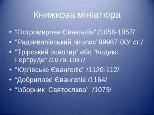 """Книжкова мініатюра """"Остромирове Євангеліє"""" /1056-1057/ """"Радзивилівський літоп"""