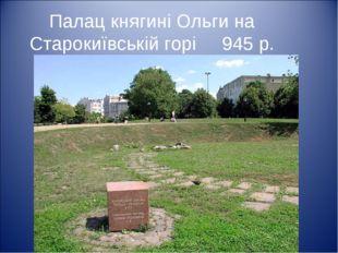 Палац княгині Ольги на Старокиївській горі 945 р.