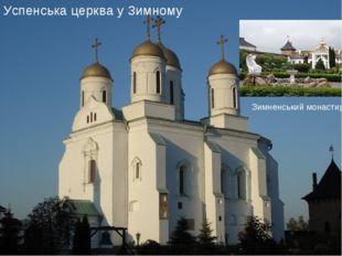 Успенська церква у Зимному Зимненський монастир