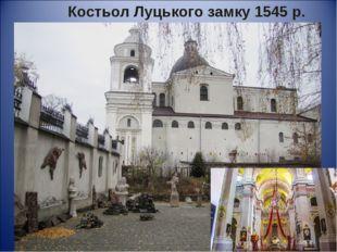 Костьол Луцького замку 1545 р.