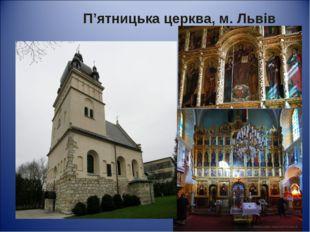 П'ятницька церква, м. Львів