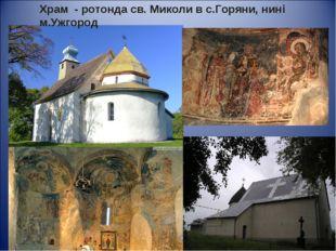 Храм - ротонда св. Миколи в с.Горяни, нині м.Ужгород