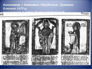 Богоматір з Антонієм і Феодосієм. Триптих. Близько 1470 р. (вмуровано в стіну