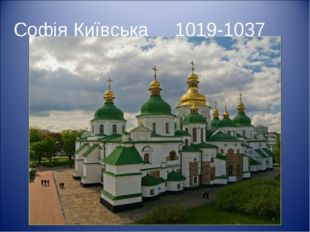 Софія Київська 1019-1037