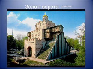 Золоті ворота 1019-1037