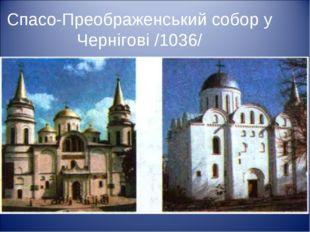 Спасо-Преображенський собор у Чернігові /1036/