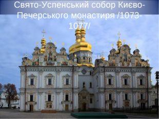 Свято-Успенський собор Києво-Печерського монастиря /1073-1077/