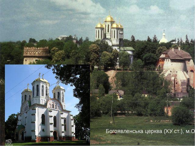 Богоявленська церква (ХУ ст.), м.Острог