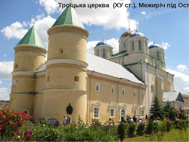 Троїцька церква (ХУ ст.), Межиріч під Острогом