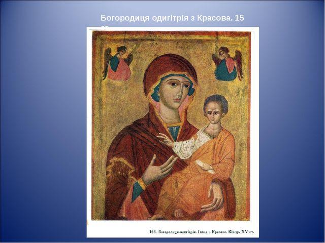 Богородиця одигітрія з Красова. 15 ст.