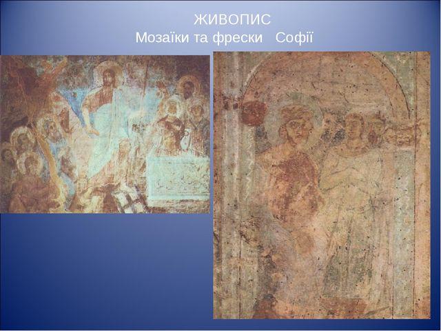 ЖИВОПИС Мозаїки та фрески Софії