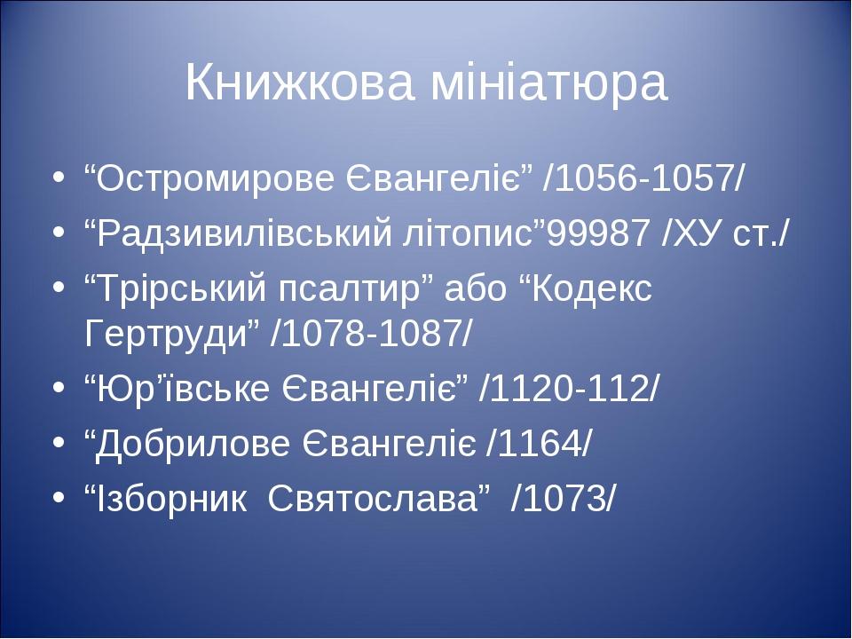 """Книжкова мініатюра """"Остромирове Євангеліє"""" /1056-1057/ """"Радзивилівський літоп..."""