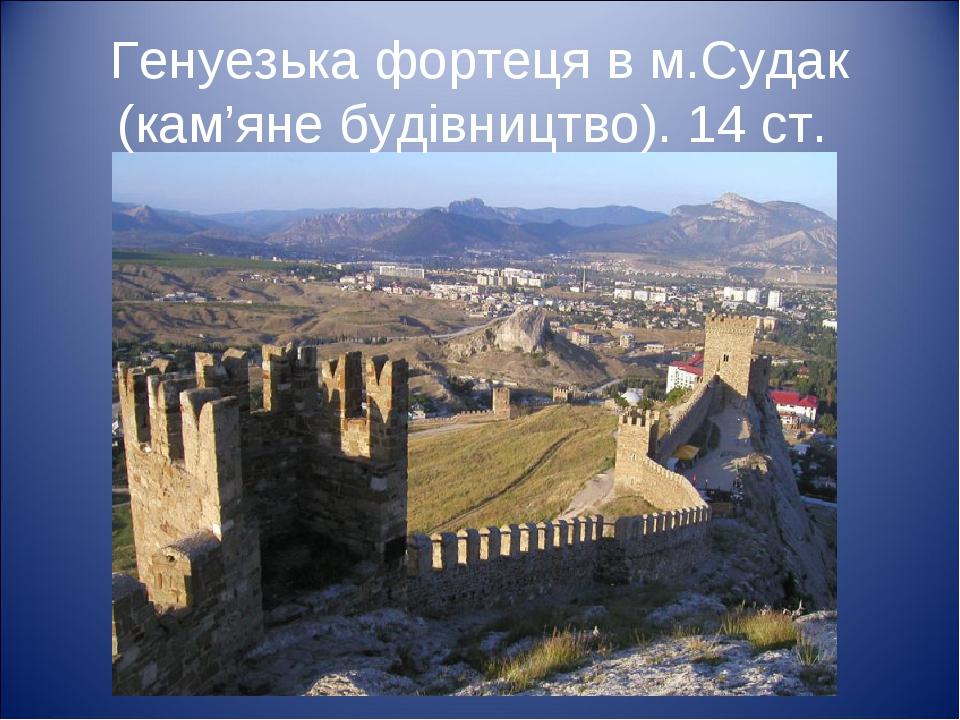 Генуезька фортеця в м.Судак (кам'яне будівництво). 14 ст.