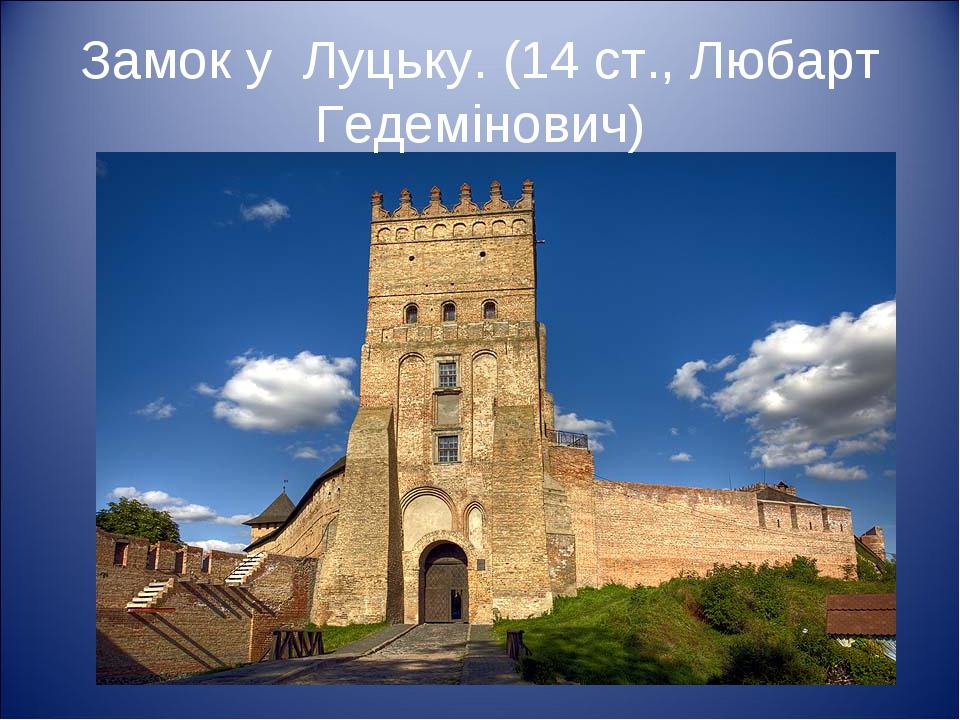 Замок у Луцьку. (14 ст., Любарт Гедемінович)
