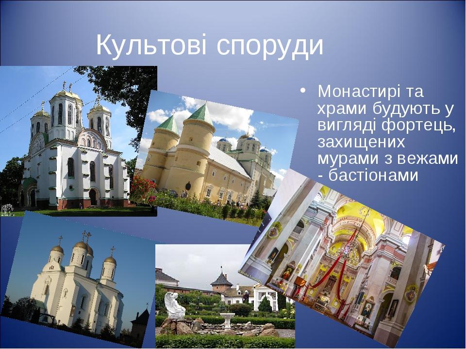 Культові споруди Монастирі та храми будують у вигляді фортець, захищених мура...
