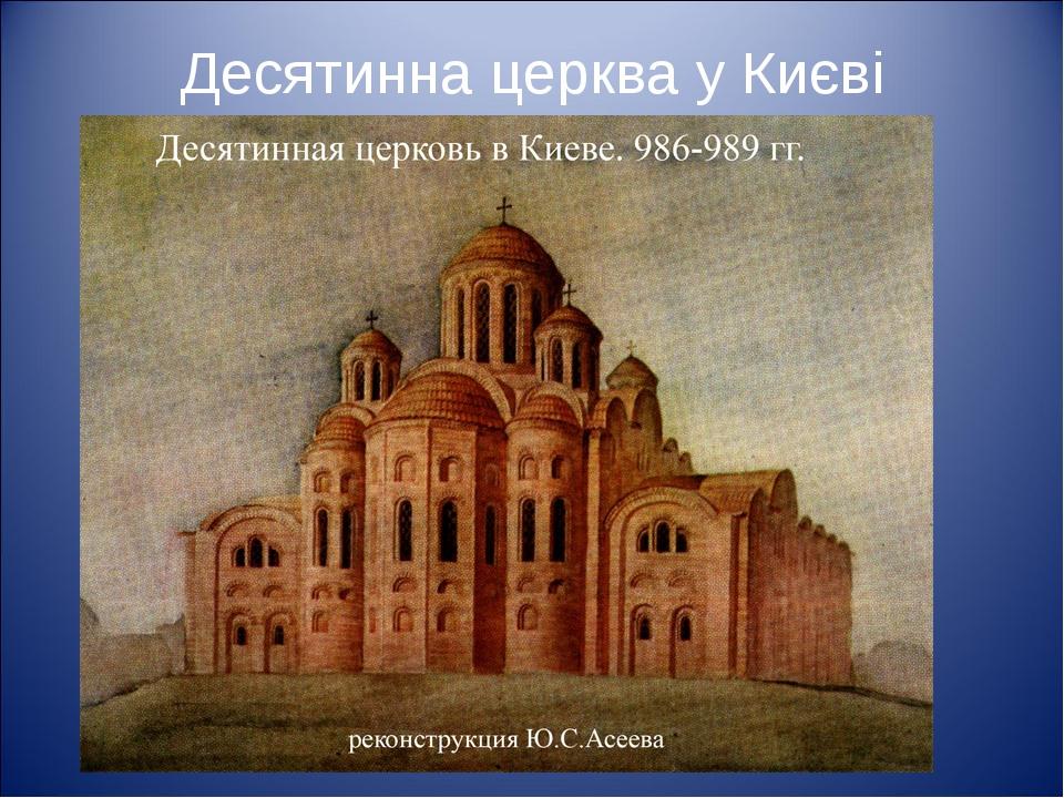 Десятинна церква у Києві