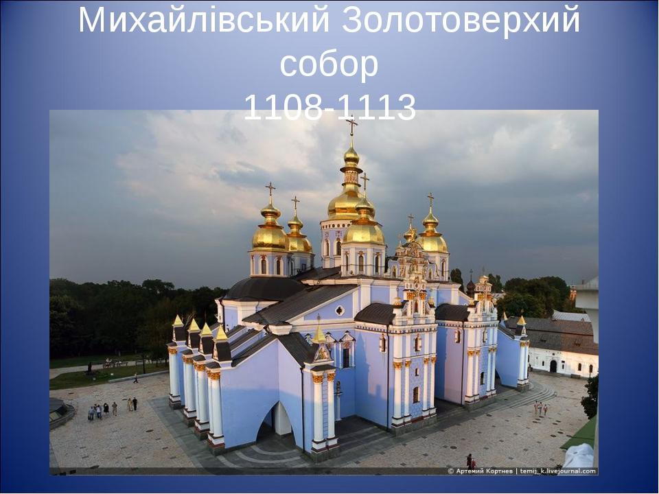 Михайлівський Золотоверхий собор 1108-1113