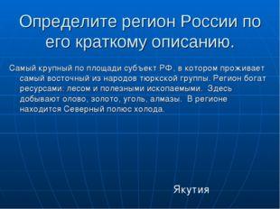 Определите регион России по его краткому описанию. Самый крупный по площади с