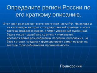 Определите регион России по его краткому описанию. Этот край расположен в юго