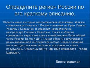 Определите регион России по его краткому описанию. Область имеет выгодное гео