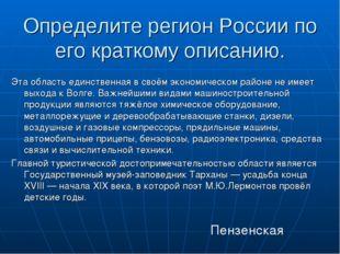 Определите регион России по его краткому описанию. Эта область единственная в