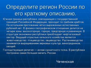 Определите регион России по его краткому описанию. Южная граница республики,