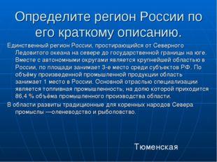 Определите регион России по его краткому описанию. Единственный регион России